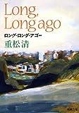 ロング・ロング・アゴー (新潮文庫)