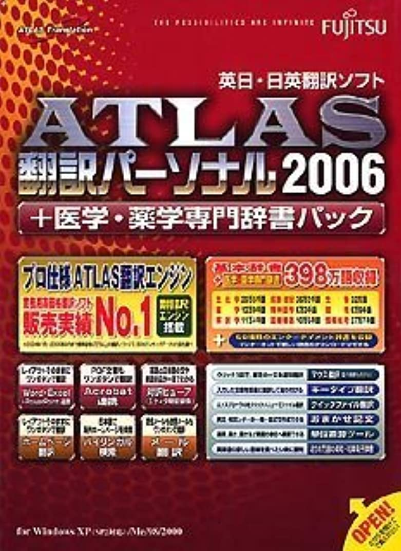 後方迷惑カウンタATLAS 翻訳パーソナル + 医学薬学専門辞書パック 2006