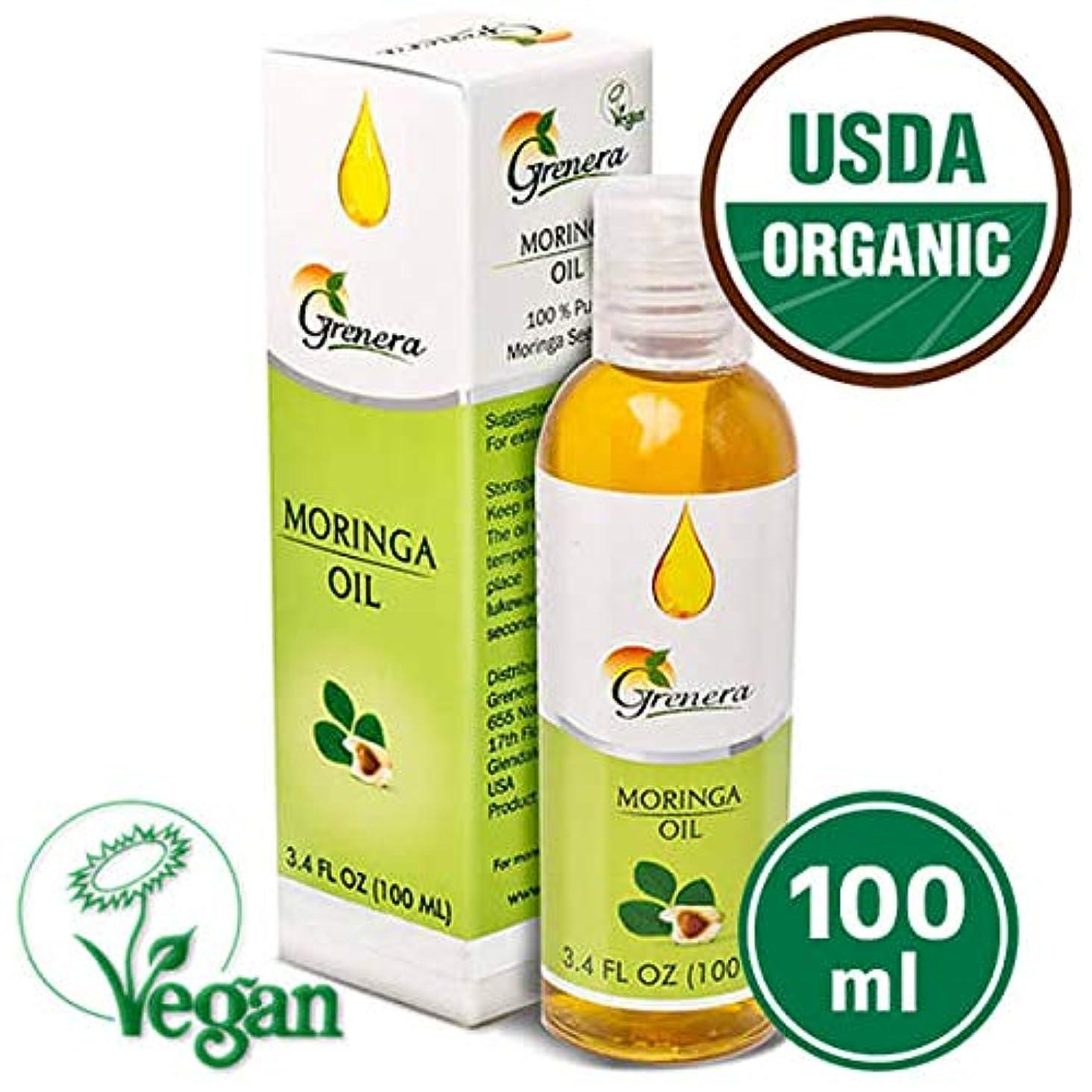 拮抗ペスト師匠grenera 最高品質 オーガニック モリンガオイル 100% 100ml USDA認証 無希釈 コールドプレス 化学溶剤不使用
