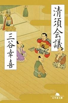 [三谷幸喜]の清須会議