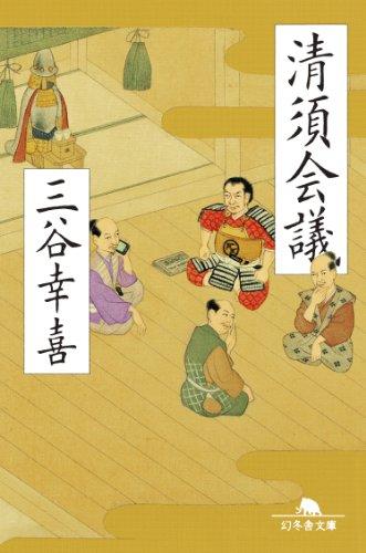 清須会議[Kindle版]