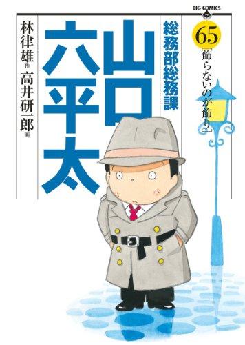 総務部総務課 山口六平太 65 飾らないのが飾り (ビッグコミックス)の詳細を見る