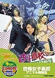 <東映55キャンペーン第13弾>恐怖女子高校 アニマル同級生 [DVD]