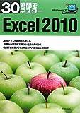 30時間でマスターExcel2010―Windows7対応