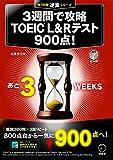 [新形式問題対応/音声DL付]3週間で攻略 TOEIC(R) L&Rテスト900点! 残り日数逆算シリーズ