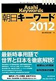 朝日キーワード2012