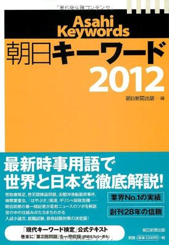 朝日キーワード2012の詳細を見る