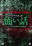 ほんとうにあった怖い話 パーフェクト DVD-BOX 2[BWD-2228][DVD]