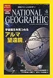 NATIONAL GEOGRAPHIC (ナショナル ジオグラフィック) 日本版 2014年 4月号
