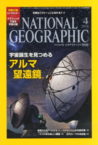 NATIONAL GEOGRAPHIC (ナショナル ジオグラフィック) 日本版 2014年 4月号の詳細を見る
