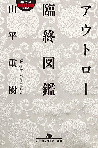 アウトロー臨終図鑑 (幻冬舎アウトロー文庫)