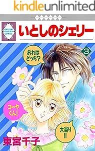 いとしのシェリー 3巻 (冬水社・いち*ラキコミックス)