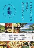 ツレヅレハナコの南の島へ呑みに行こうよ! (HERS BOOKS)