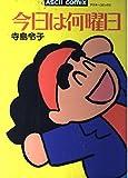 今日は何曜日 / 寺島 令子 のシリーズ情報を見る