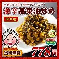 激辛 辛子高菜(500g) 油炒め ×1袋 ご家庭用たっぷり 激辛党必見