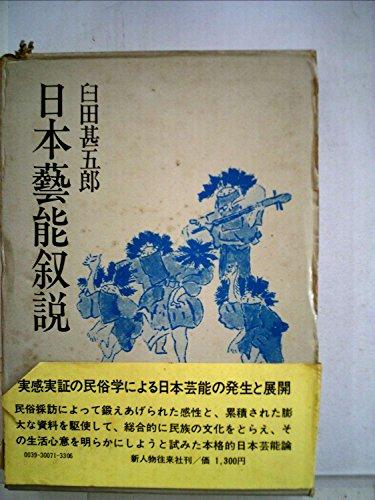 日本芸能叙説 (1971年)