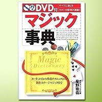 マジック DVD付 マジック事典 BSH-102