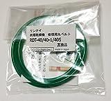 リンナイ 衣類乾燥機修理用丸ベルトRDT-40 RDT-40-1 RDT-40S互換品