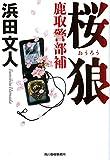 桜狼 鹿取警部補 (ハルキ文庫 は 3-28)