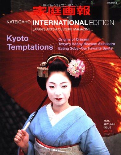 家庭画報特選 KATEIGAHO INTERNATIONAL EDITION 2006 AUTUMN ISSUE vol.13