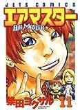 「エアマスター 11 (ジェッツコミックス)」のサムネイル画像