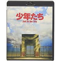 少年たち Jail in the Sky