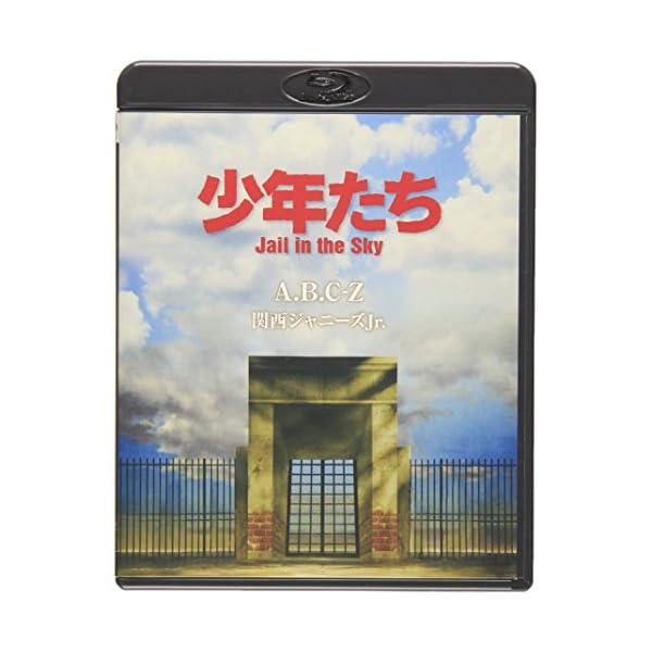 少年たち Jail in the Sky (予約...の商品画像