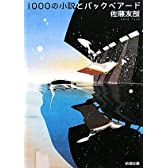 1000の小説とバックベアード (新潮文庫)