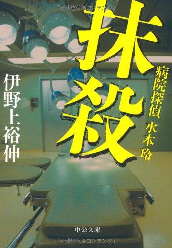 抹殺―病院探偵水本玲 (中公文庫)の詳細を見る