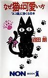 なぜ猫は可愛いか―「ネコ語」に強くなる本 (ノン・ブック)