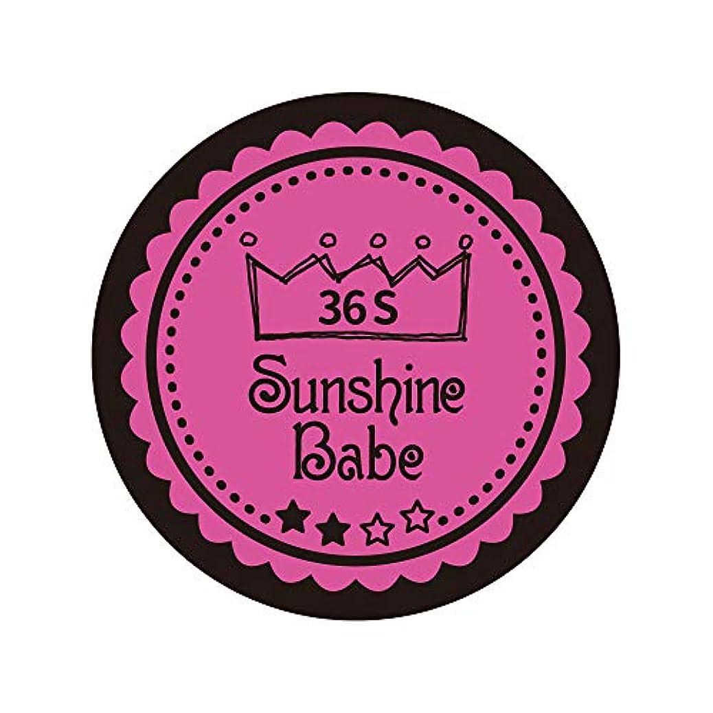 免疫する興奮シャベルSunshine Babe カラージェル 36S クロッカスピンク 2.7g UV/LED対応