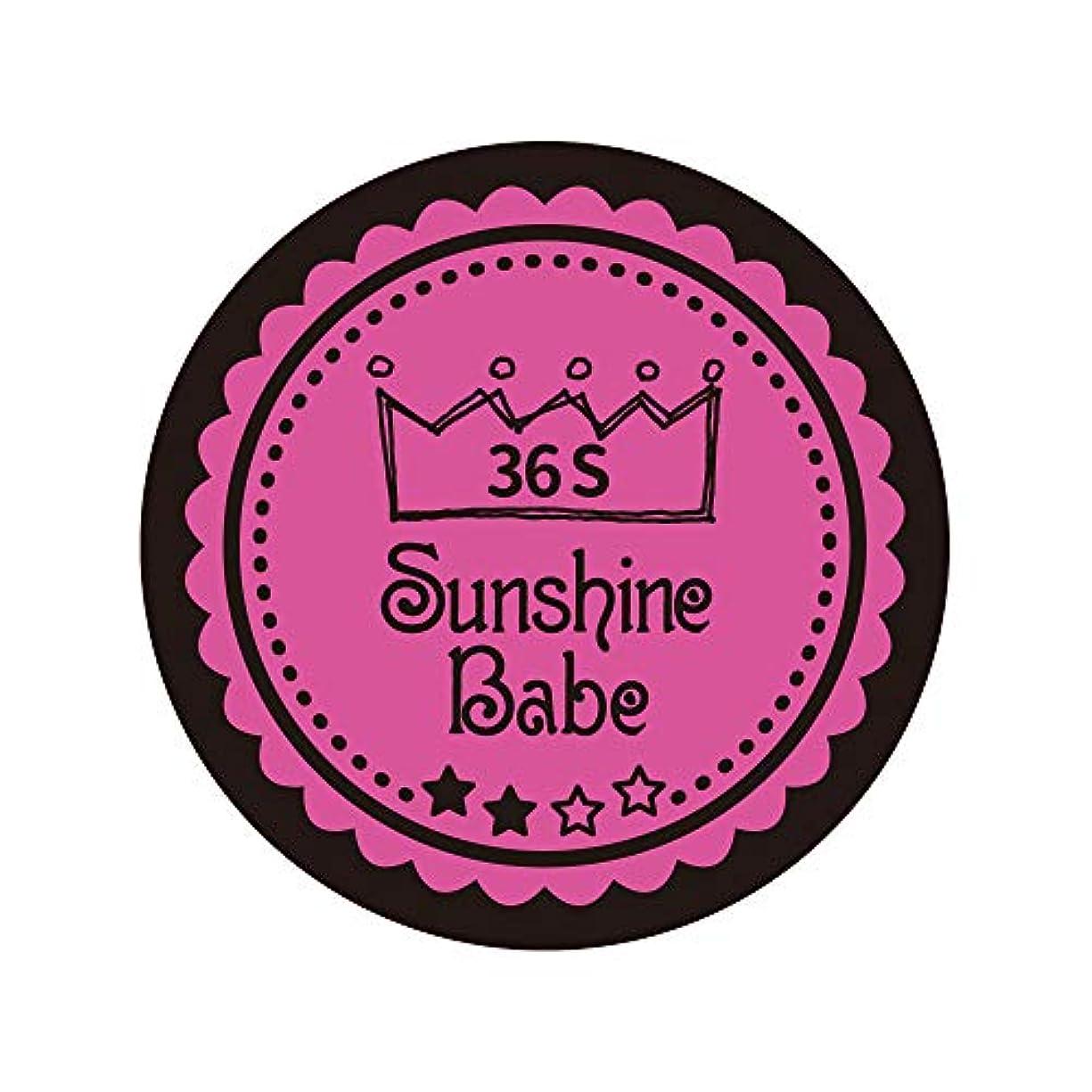 会議倍増謝るSunshine Babe カラージェル 36S クロッカスピンク 4g UV/LED対応
