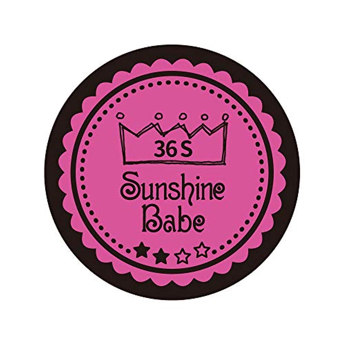 航空可能にする山積みのSunshine Babe カラージェル 36S クロッカスピンク 4g UV/LED対応