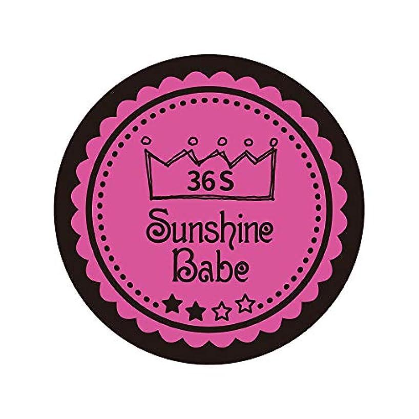 デザートリル光沢のあるSunshine Babe カラージェル 36S クロッカスピンク 2.7g UV/LED対応