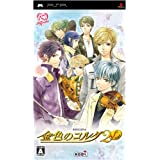 金色のコルダ2 f(フォルテ)(通常版) - PSP