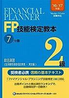 '16~'17年版 FP技能検定教本2級7分冊総合演習(生保顧客資産相談業務・実技編)