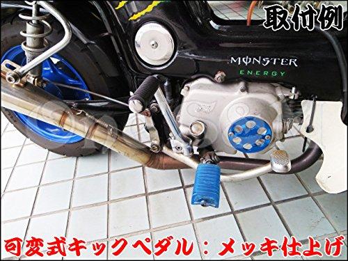 B-3-10 可変式キックペダル 横型エンジン汎用 モンキー ゴリラ Z50J Z50A AB27 DAX ダックス ST50 ST70 シャリー CF50 CF70 スーパーカブ50 リトルカブ C50 C70 ジャズ JAZZ CD50 CD90 ベンリィSS50
