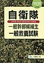 自衛隊一般幹部候補生 一般教養試験  [2020年度版]