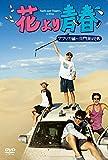 花より青春~アフリカ編 双門洞(サンムンドン)4兄弟 DVD-BOX(7枚組) -