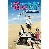 花より青春~アフリカ編 双門洞(サンムンドン)4兄弟 DVD-BOX(7枚組)