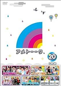 アメトーーク! DVD 20