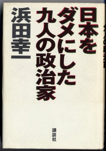 日本をダメにした九人の政治家