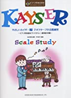 やさしいカイザー(2)/2オクターブの音階練習 ~ピアノ伴奏譜&ヴァイオリン二重奏譜収載~ (ピアノ伴奏CD付:ヴァイオリン・エチュード)