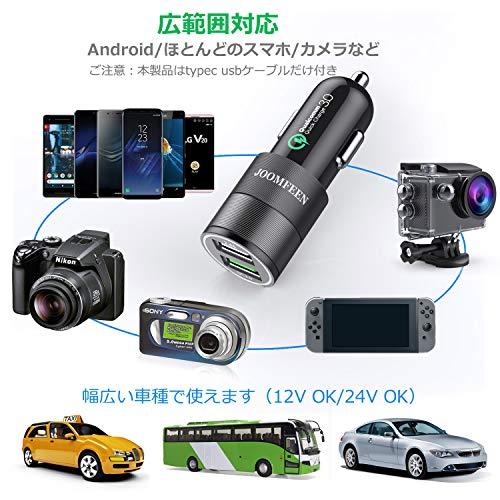 【Quick Charge 3.0】JOOMFEEN カーチャージャー 車載充電器 2usbポート qc3.0+2.4A 急速充電 type cケーブル付 usbカーチャージャー シガーソケットチャージャー Sony Xperia XZ/XZ2,Samsung Galaxy S9/S8などのType-C端子搭載の設備に対応