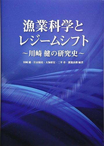 漁業科学とレジームシフト: 川崎健の研究史