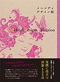 メヘンディ デザイン帖 (Mehndi design collection)