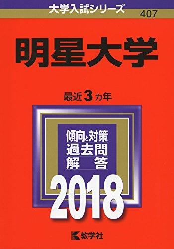 明星大学 (2018年版大学入試シリーズ)