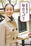 中村江里子の毎日のパリ 画像
