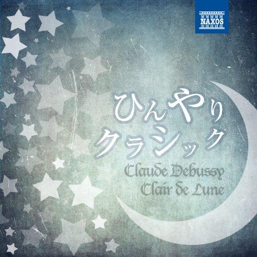 ひんやりクラシック~Clair de Lune 月ノ光