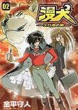 漫犬~エロ漫の星~(2) (ヤングキングコミックス)